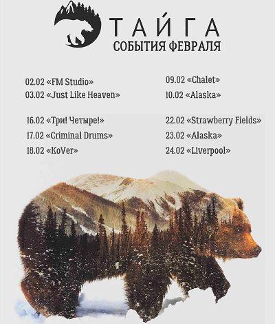 28 оттенков февраля в Тайге