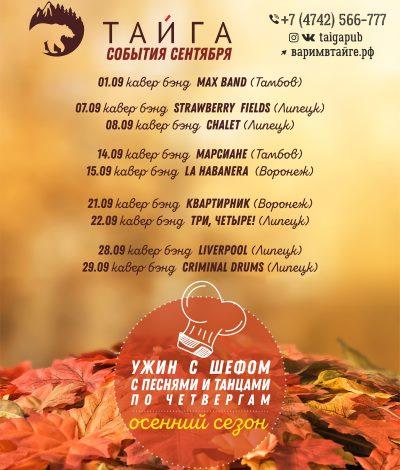 Что осень нам готовит в Тайге?