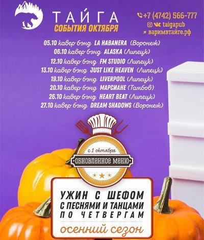 Октябрь в Тайге начинается с обновлений