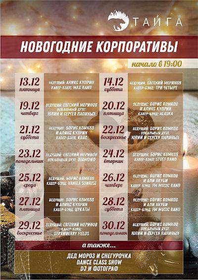 Новогодние мероприятия на декабрь