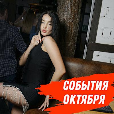 """Яркая осень - яркие события в ресторане-пивоварне """"ТАЙГА""""!"""