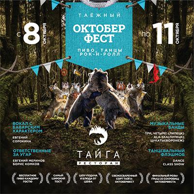 Таежный Октоберфест 2020 c 8 по 11 октября